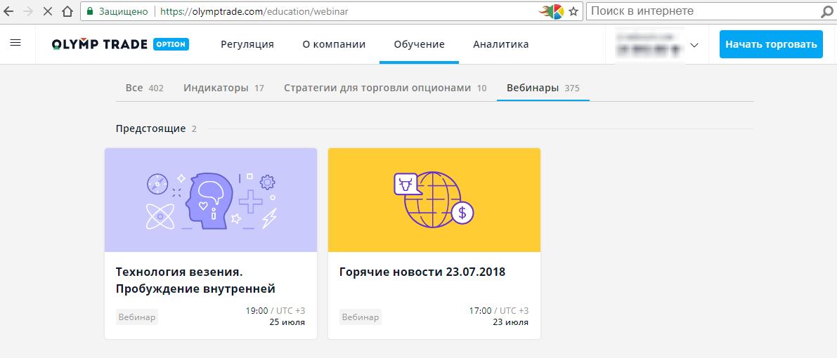 Раздел актуальных вебинаров