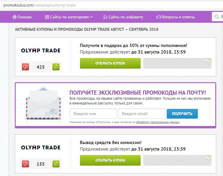Сайт-агрегатор промокодов