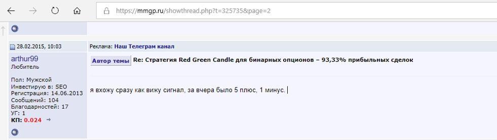 Отзыв на mmgp.ru