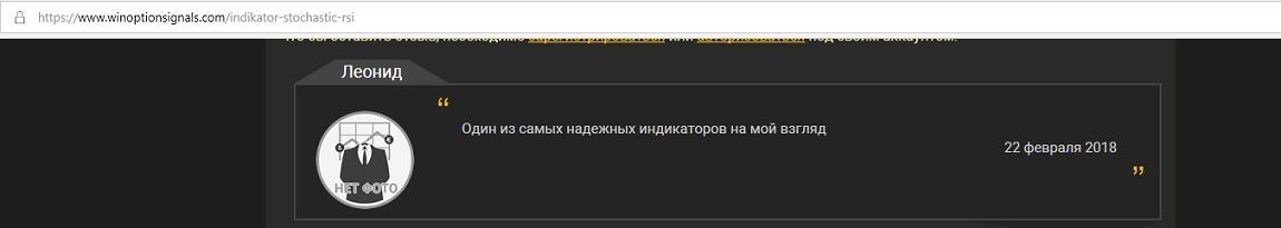 Отзыв Леонида