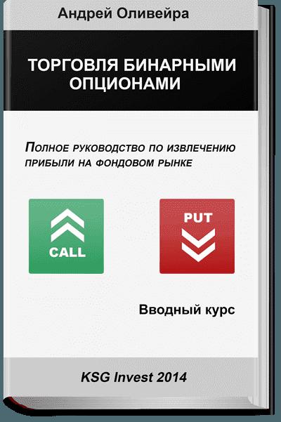 "Андрей Оливейра ""Торговля бинарными опционами"""