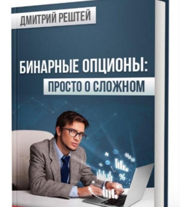 """Дмитрий Решетей """"Бинарные опционы: просто о сложном"""""""