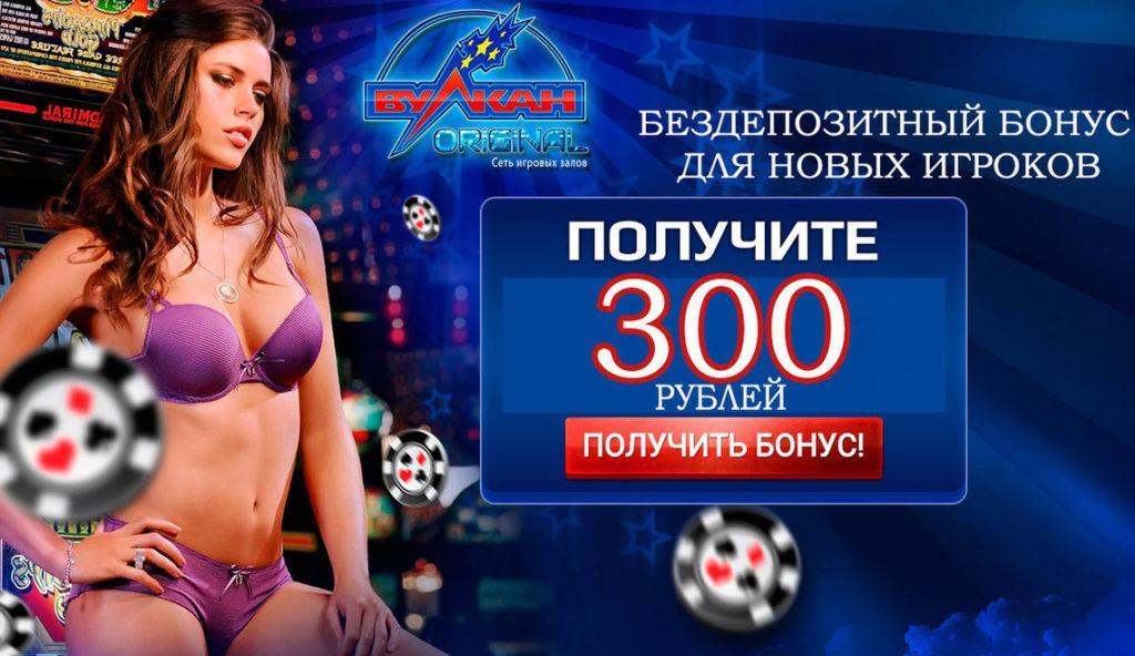 официальный сайт казино онлайн зарубежные с бонусами