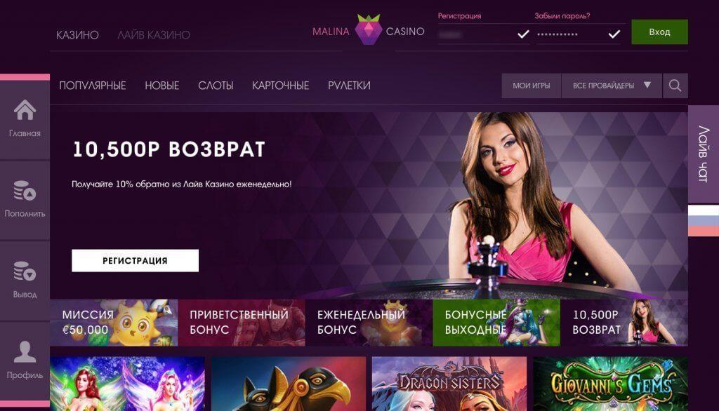 официальный сайт malina казино онлайн