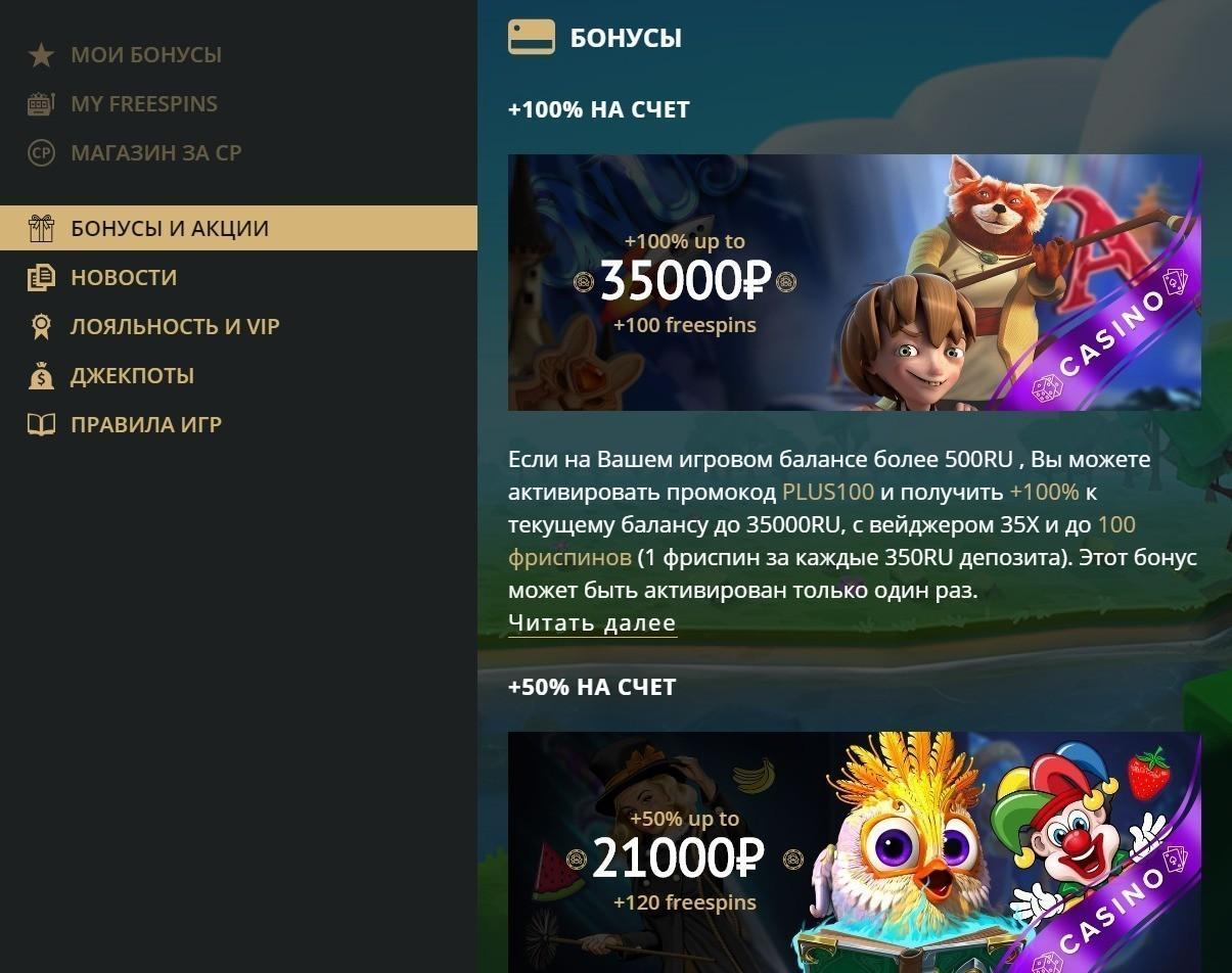 официальный сайт бонус код риобет