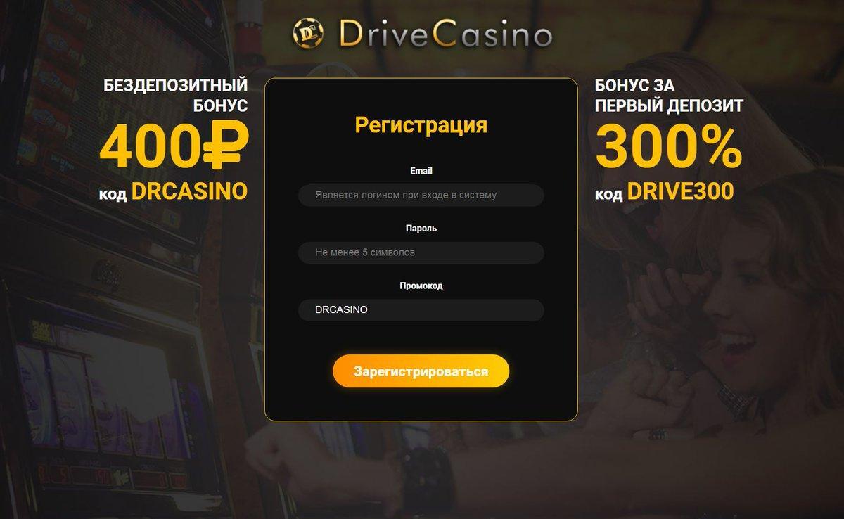 бездепозитный бонус казино драйв