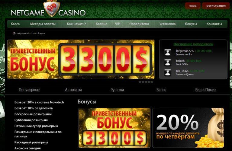 бонусы и акции казино