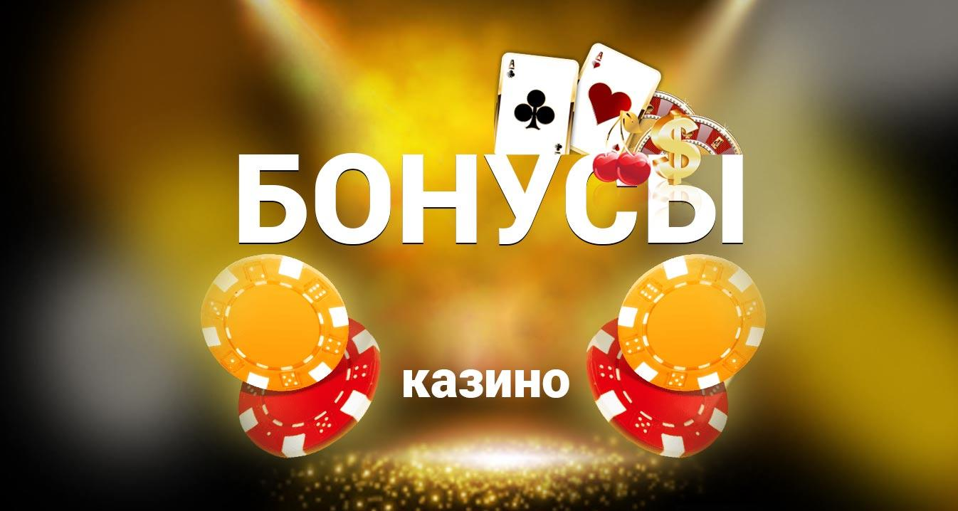 Бездепозитный бонус за регистрацию в казино 2016 список играть в казино вулкан бесплатно и без регистрации онлайн