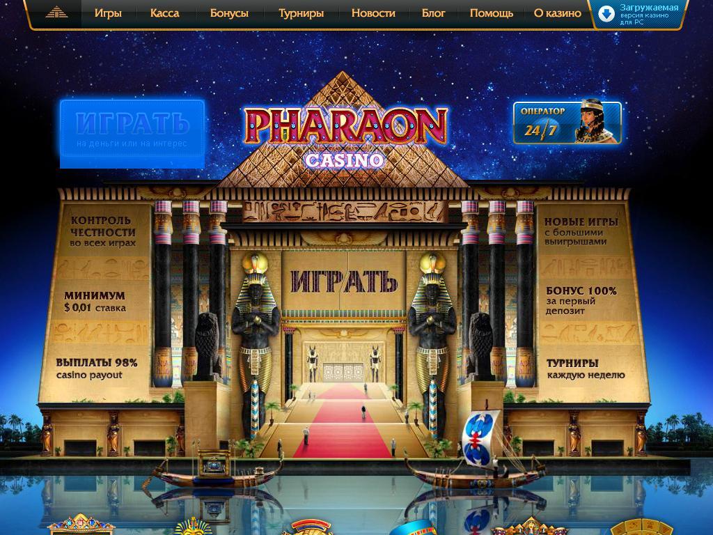 казино фараон онлайн бесплатно