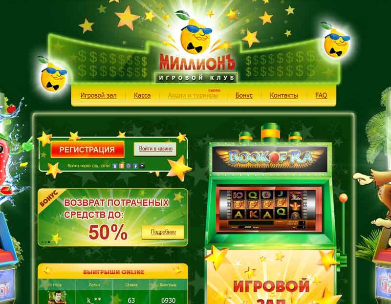 миллион онлайн казино официальный сайт