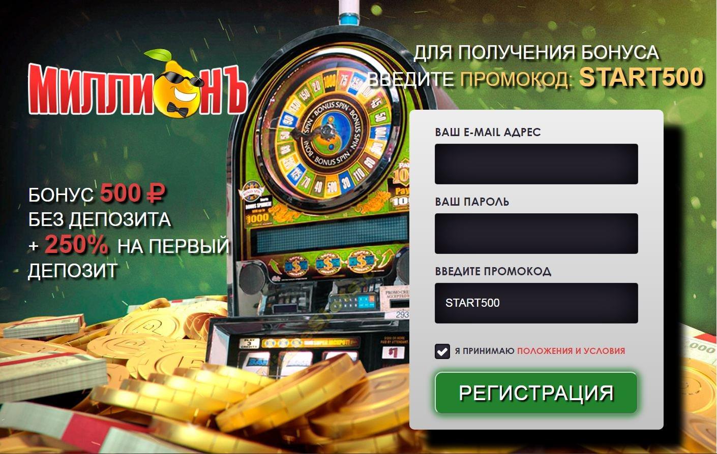 Бонус без депозита казино