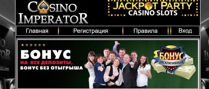 Онлайн казино Imperator Casino Плей Фортуна Казино.