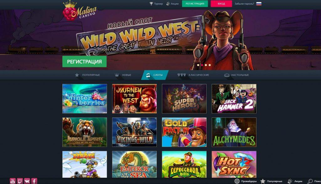 Сайт Malina casino — ягодка азарта