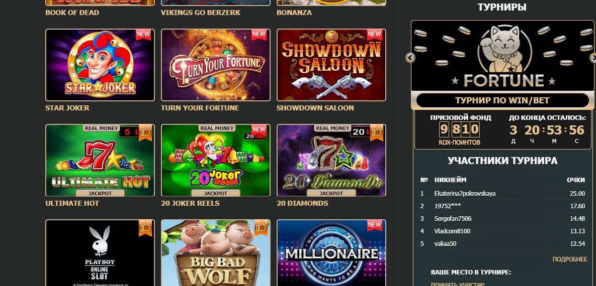 игровые сайты с бонусом при регистрации