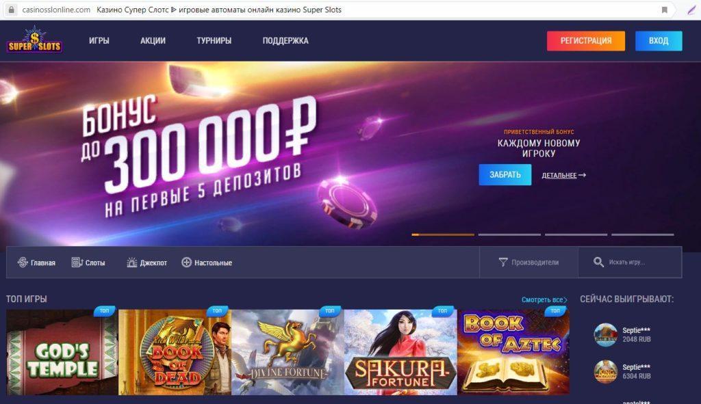 В каких онлайн казино можно выиграть