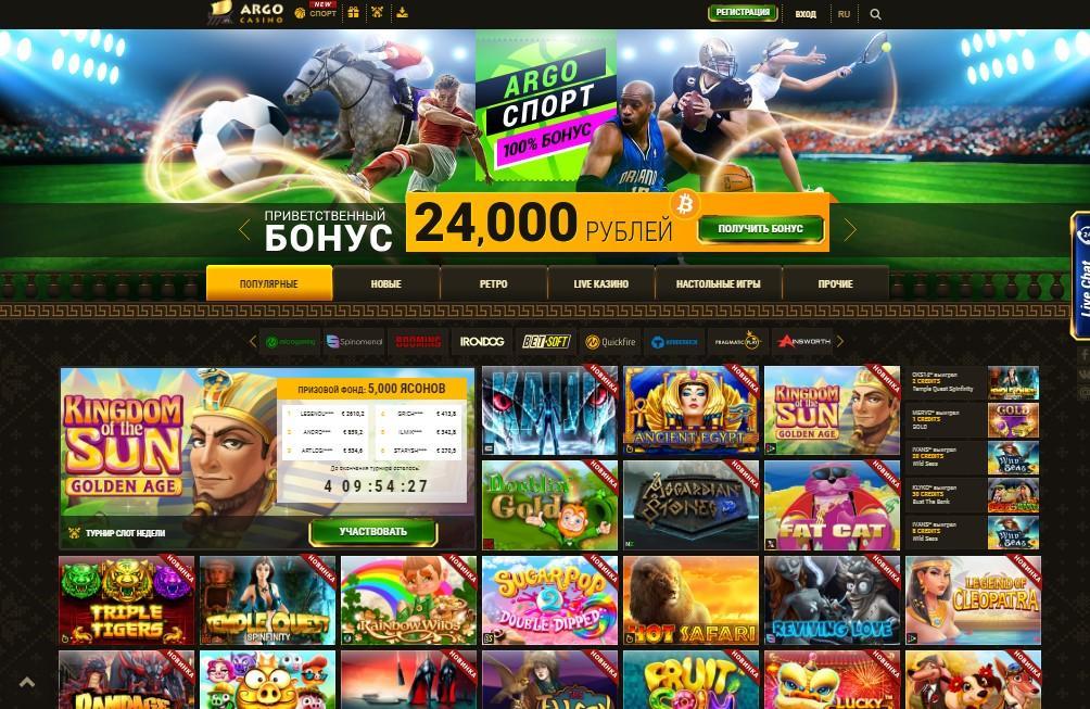 казино арго заблокирован