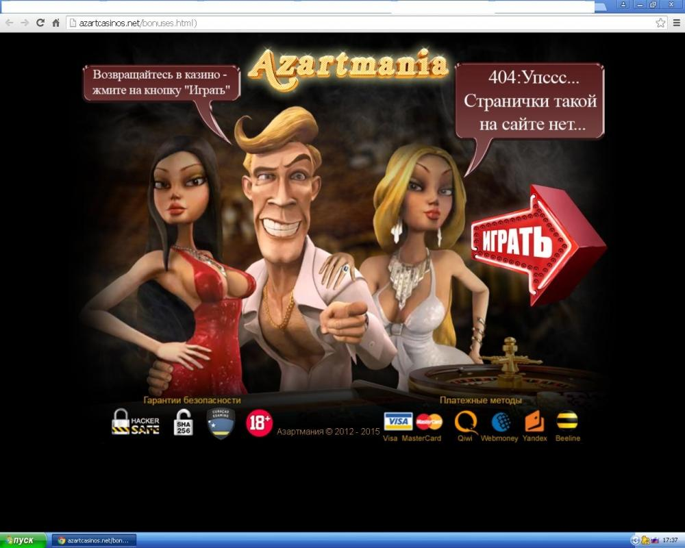 актуальное зеркало азартмания казино