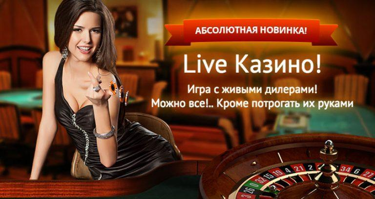 официальный сайт live казино с живым дилером