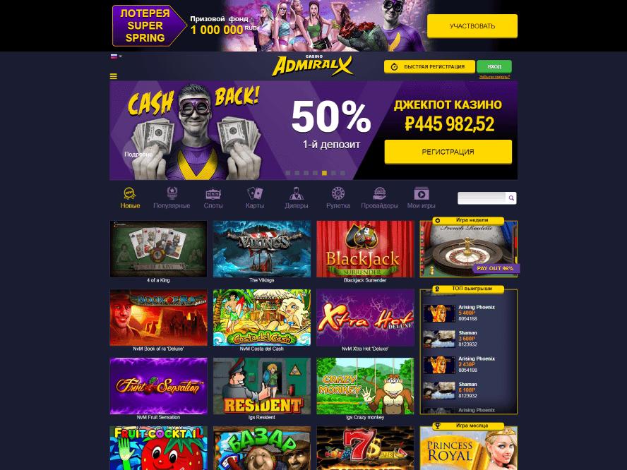 admiral x casino официальный сайт
