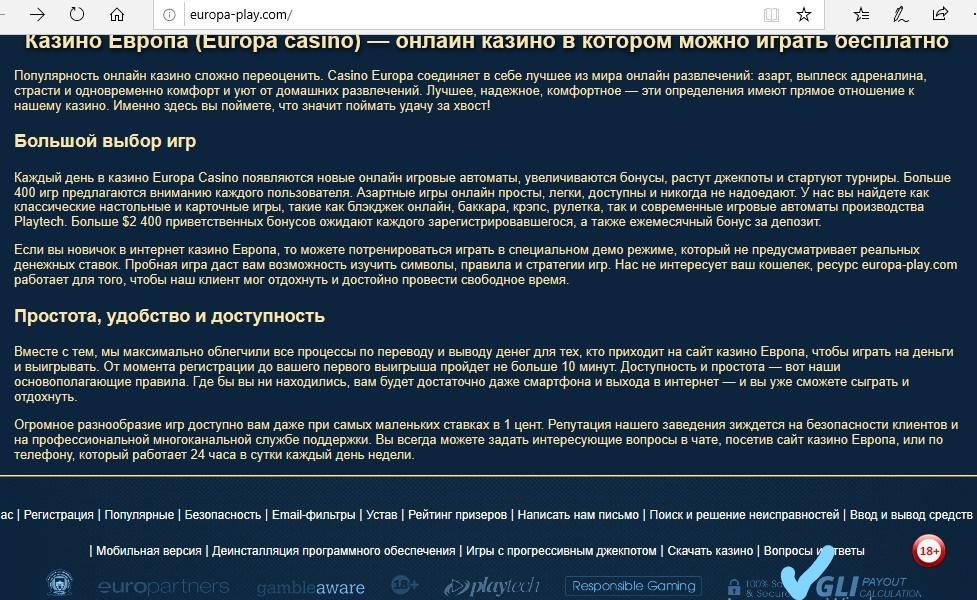 Страница официального сайта Казино Европа