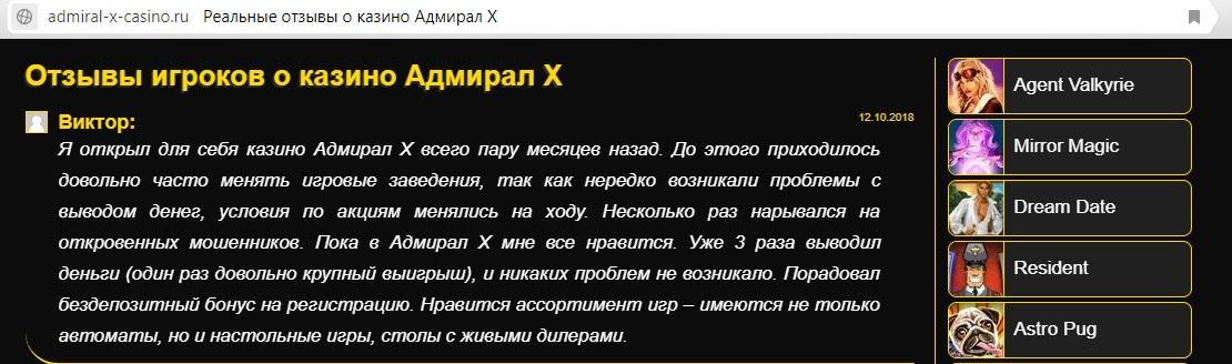 официальный сайт адмирал казино отзывы реальные
