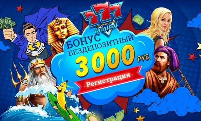 Бонус 3000 рублей