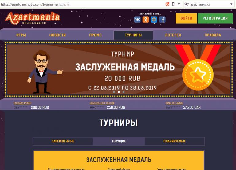 фото О азартмания в казино интернете отзывы