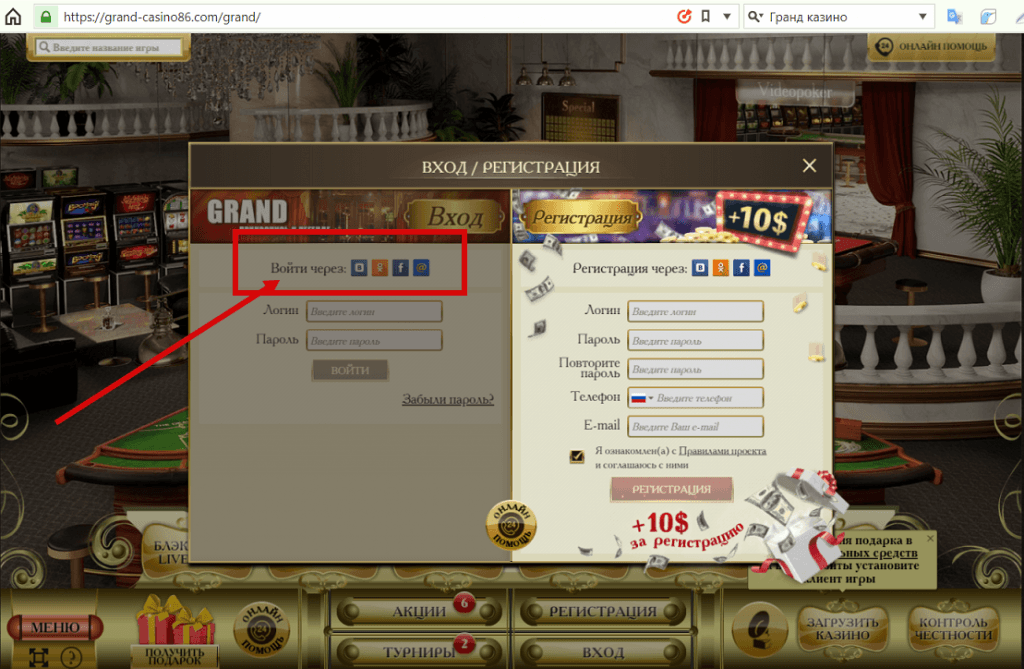 официальный сайт зарегистрироваться в казино гранд