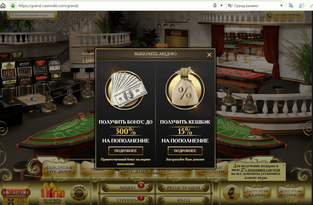 официальный сайт казино гранд бей бонусы