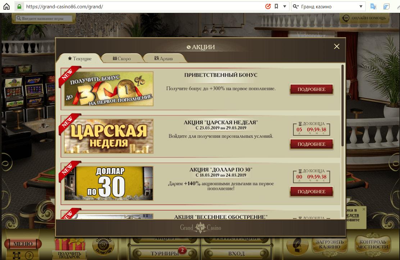 официальный сайт гранд казино онлайн отзывы