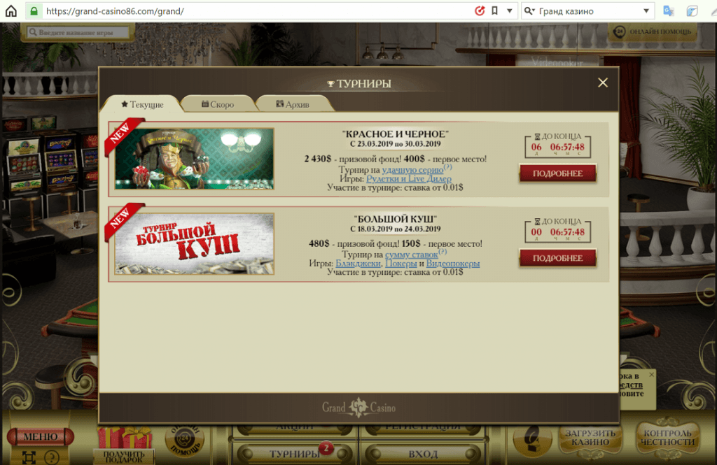 официальный сайт гранд казино официальный сайт