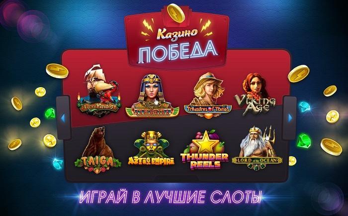 Победа казино онлайн отзывы советы игры онлайн покер