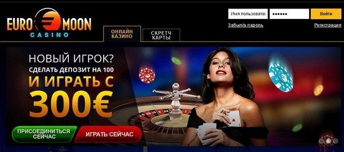 не заходит в казино euromoon