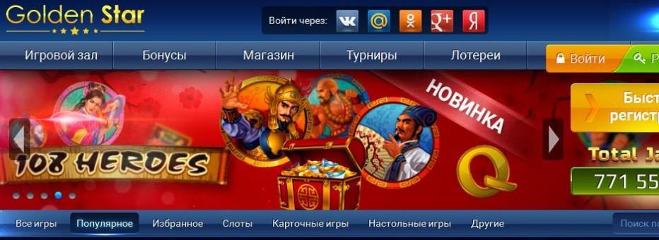 промокод для казино золотой кубок