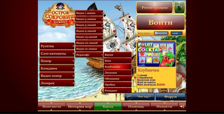 остров сокровищ казино онлайн