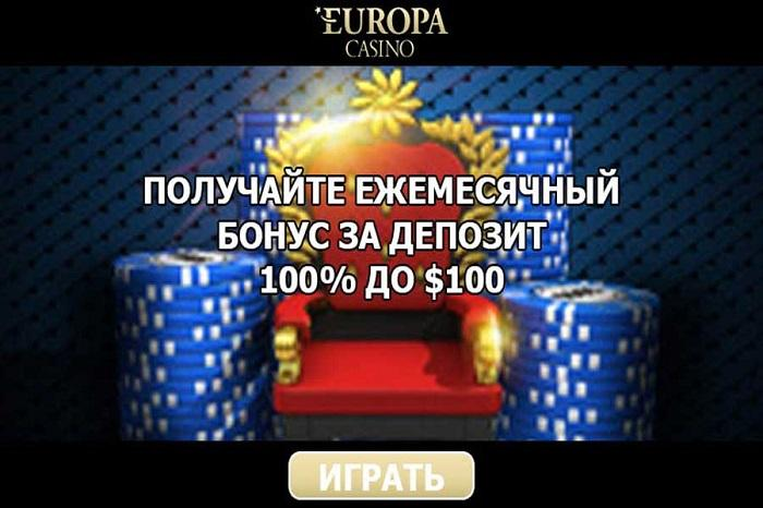 казино европа бонус коды