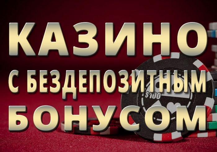 казино i отказ от бонусов