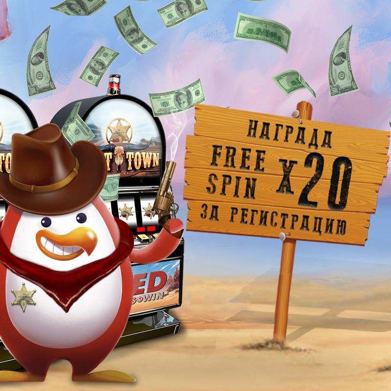 официальный сайт ред пингвин казино онлайн