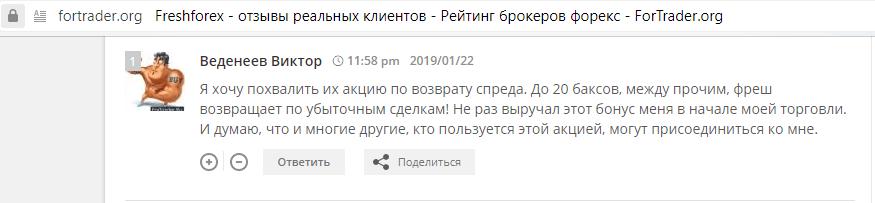 Отзыв Веденеева Виктора