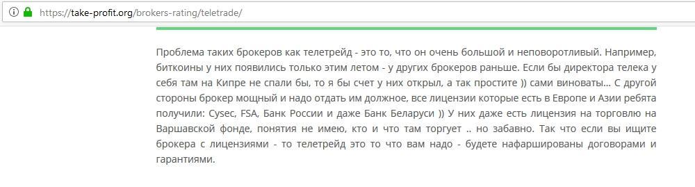 Отзывы о компании Teletrade