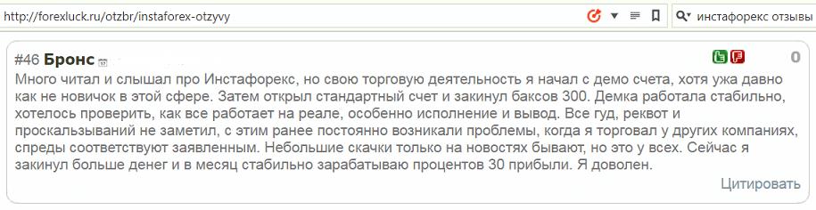 Бронс про Инстафорекс