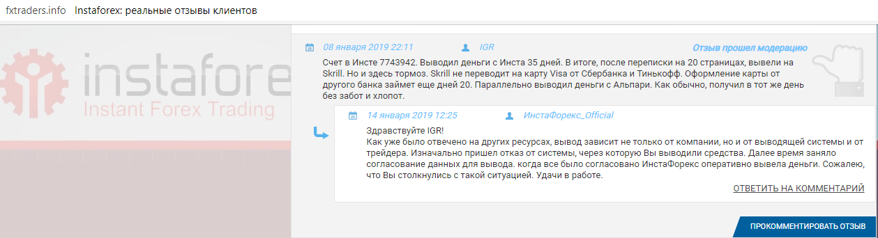 Отзыв о компании Инстафорекс