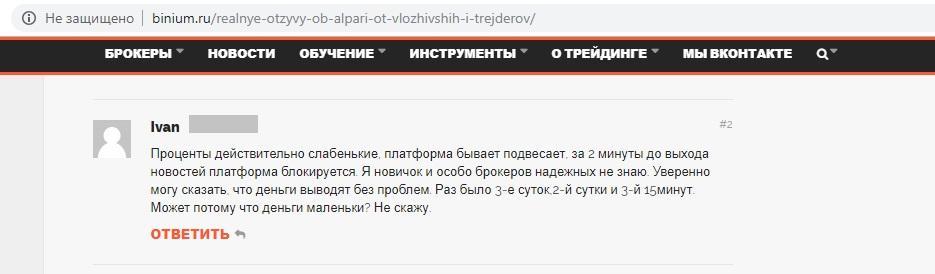 Отзыв Ивана
