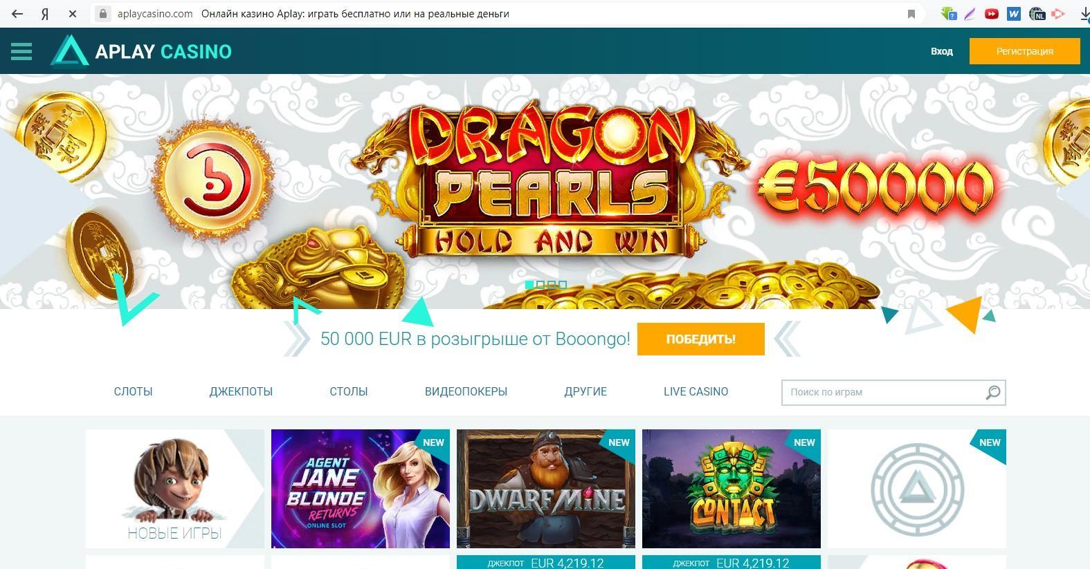 Главная страница казино