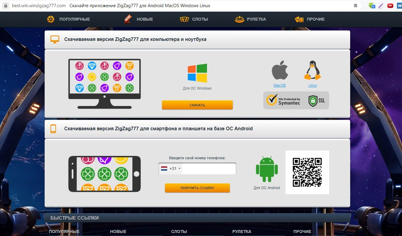 официальный сайт казино онлайн zigzag 777 доступ из россии