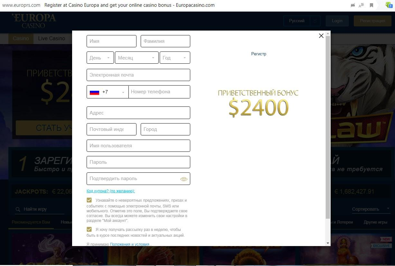 код бонуса для europa casino
