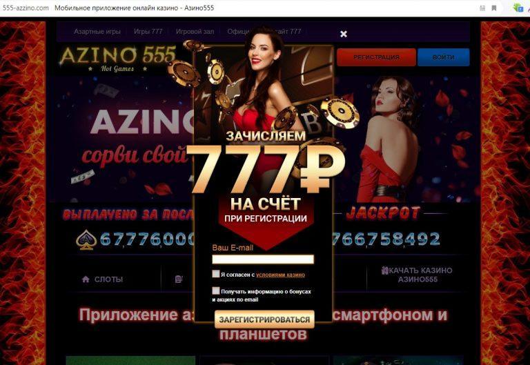azino 555 с бездепозитным бонусом за регистрацию