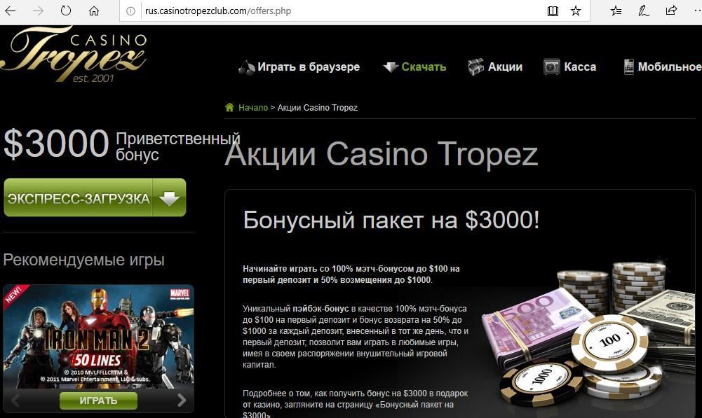 tropez casino скачать