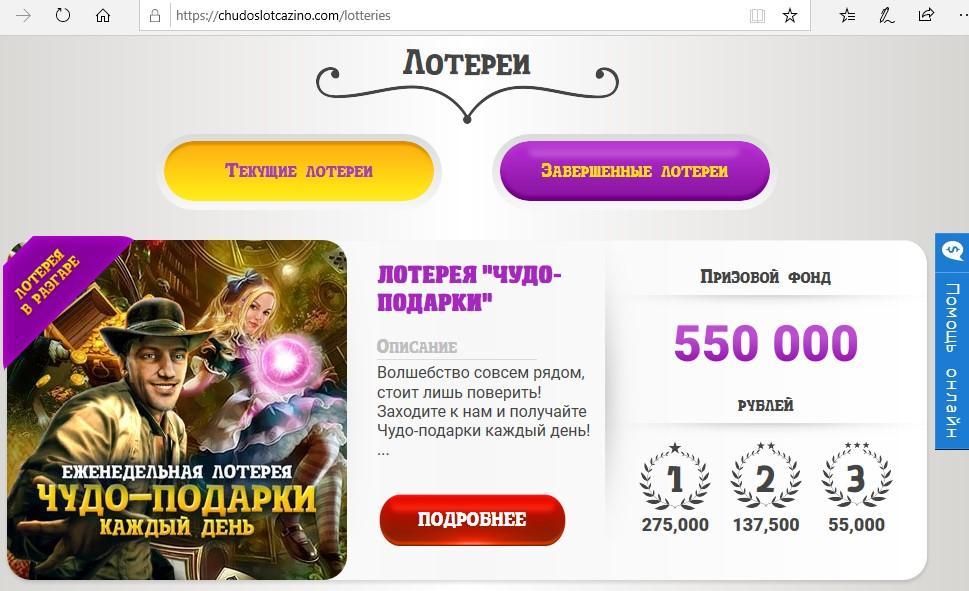 Страница с лотереями