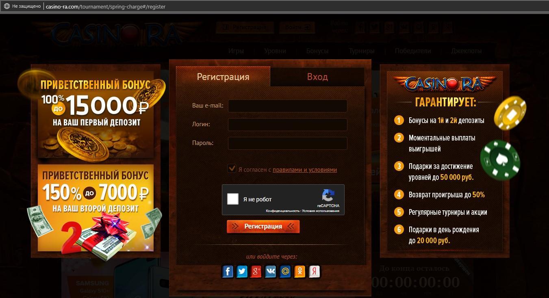Регистрация в казино Ra